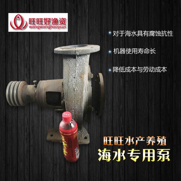 【海水泵】海水专用泵