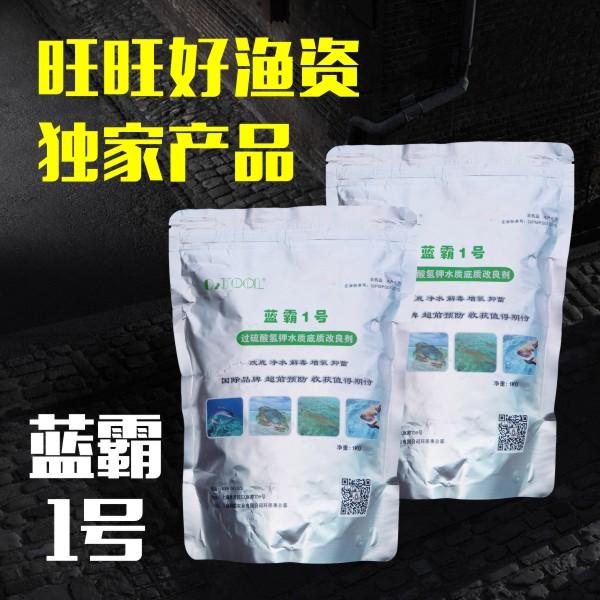 【蓝霸1号】加量不加价 明星产品 改底 解毒 增氧 抑菌