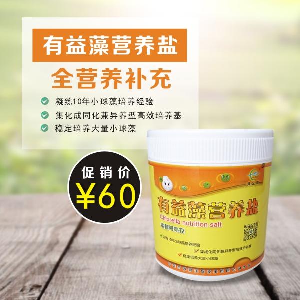 【有益藻营养盐】高效稳定、低成本培养大量小球藻