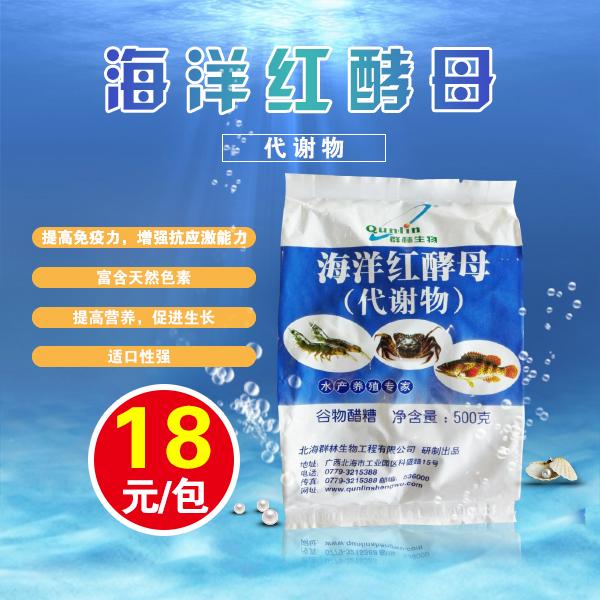 【海洋红酵母(代谢物)】富含β-胡萝卜素、虾青素,肝糖颗粒,不饱和脂肪酸等营养物质,提高免疫力,增强抗应激能力