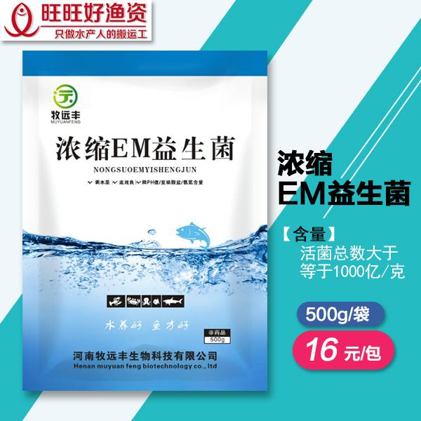 【浓缩EM益生菌】调水质/底改良/降PH值/亚硝酸盐/氨氮含量