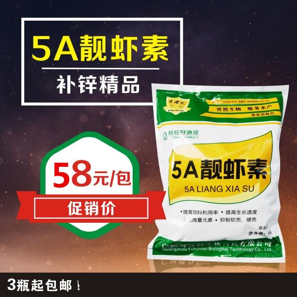 【5A靓虾素】补锌精品,  抑制软壳、硬壳, 提高饲料利用率 , 补充微量元素