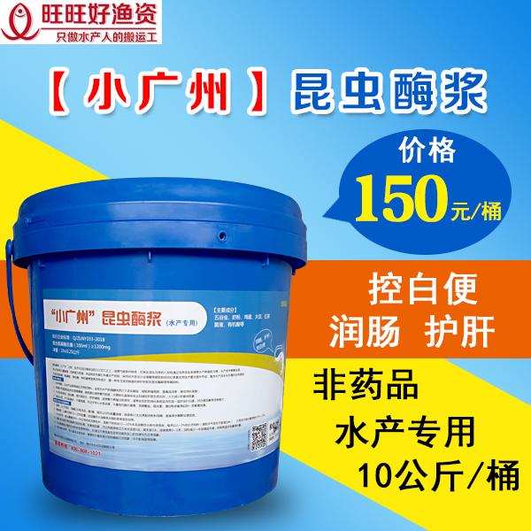 【小广州昆虫酶浆】养虾革命的转变,独创昆虫酶浆助你养虾造造成功!