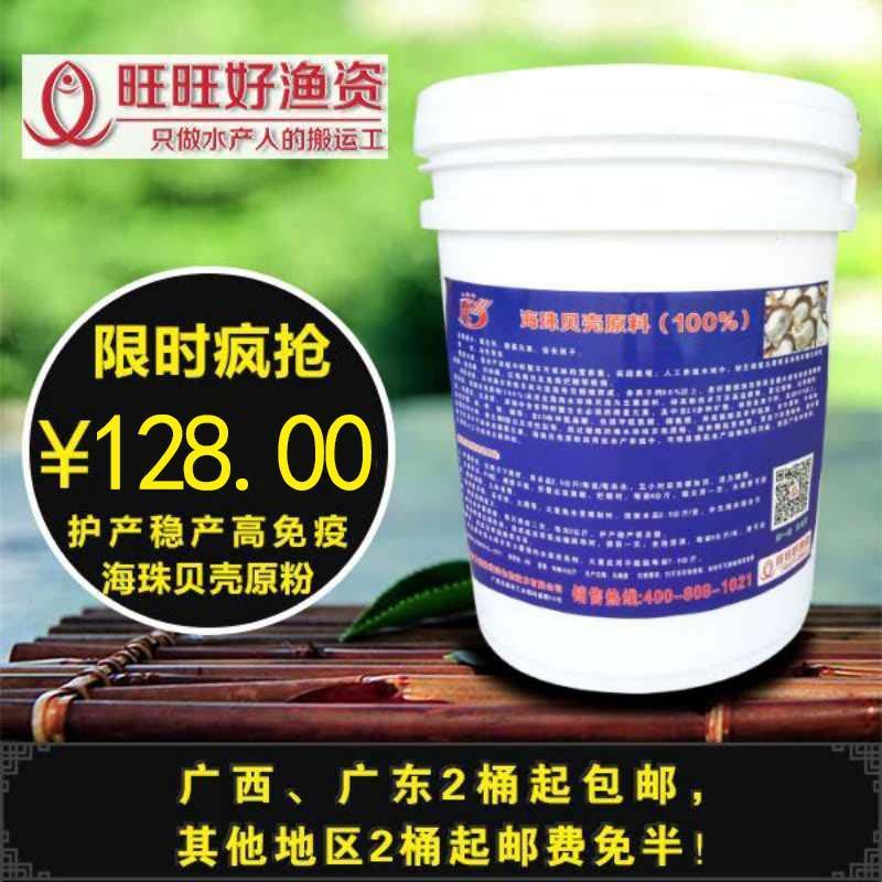 【百分百海珠贝壳原粉】优质的水质改良剂