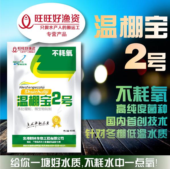 【温棚宝2号】不耗氧;高纯度菌种;国内首创技术;针对冬棚低温水质(整件起购,一件20包)