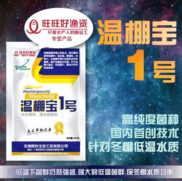 【温棚宝1号】高纯度菌种;国内首创技术;针对冬棚低温水质(整件起购,一箱25包)