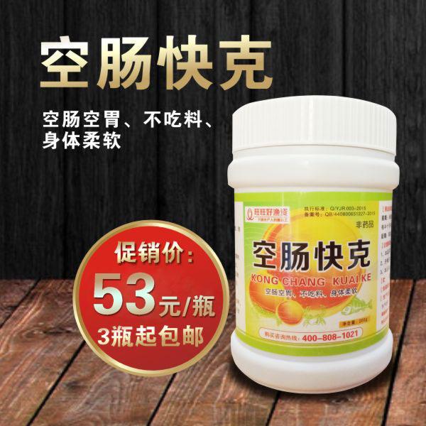 【空肠快克 】专治空肠空胃、不吃料、身体柔软