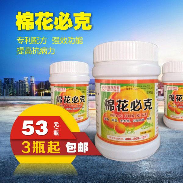 【棉花必克】专利配方、强效功能、防治棉花虾