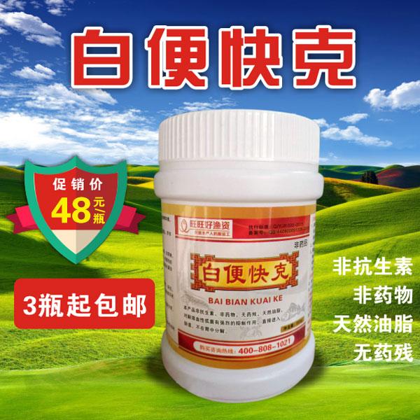 【白便快克】非抗生素、非药物,对副溶血性弧菌有强烈的抑制作用,直接进入肠道,不在胃中分解