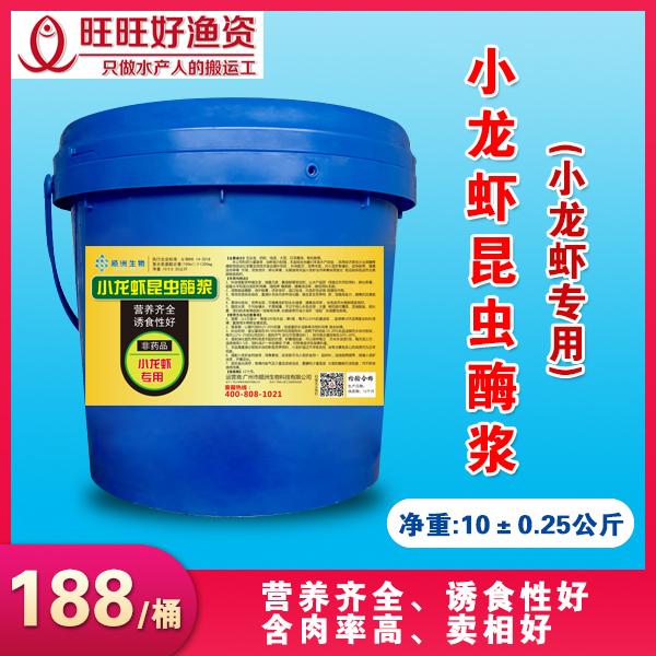 【小龙虾昆虫酶浆】有效改善挑食偏食,加快脱壳、提高含肉率、催长、自然光亮鲜艳卖相好