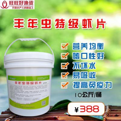 【丰年虫特级虾片】营养均衡、嗜口性好、不坏水、易吸收、提高免疫力