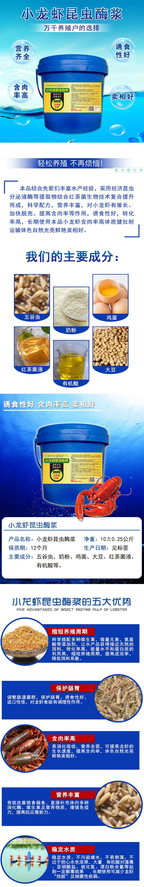 小龙虾昆虫酶浆案例_01.jpg