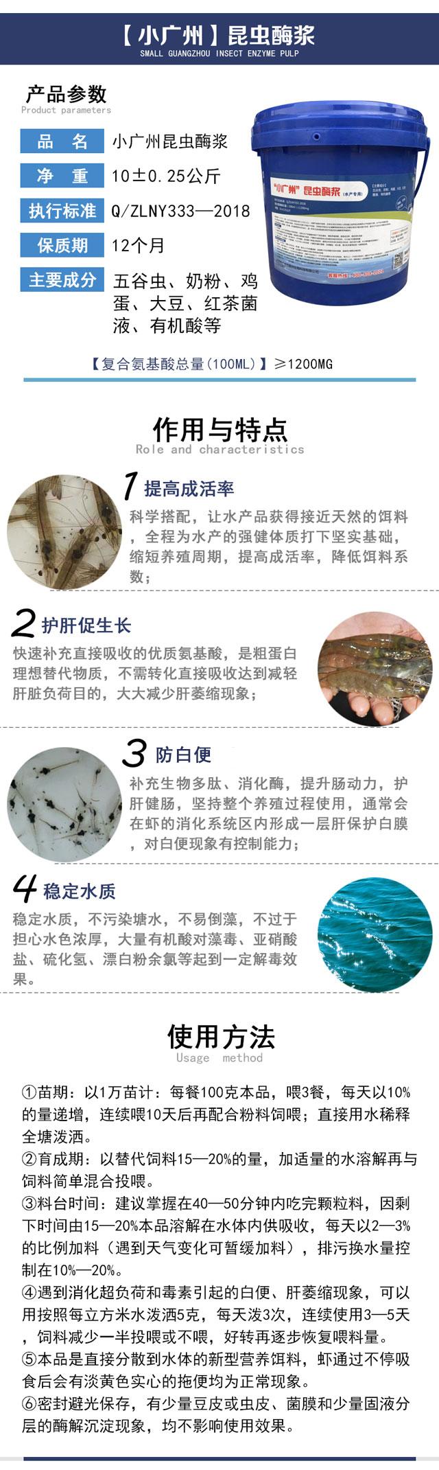 小广州昆虫酶详情页2.jpg