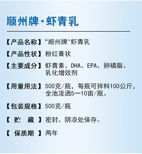 虾青乳详情(5).jpg