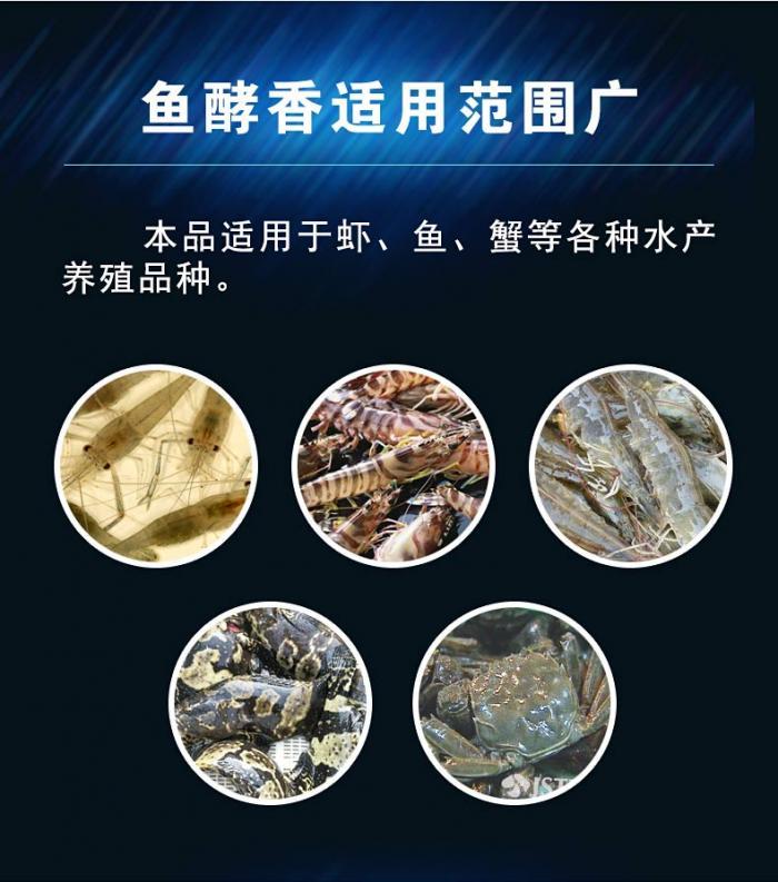 鱼酵香-详情页6.jpg