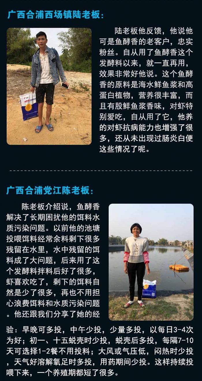 鱼酵香-详情页12.jpg