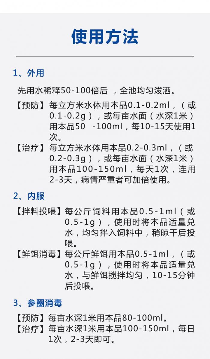 高浓缩碘-详情页7.jpg