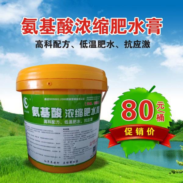 【氨基酸浓缩肥水膏】高科配方、低温肥水、抗应激