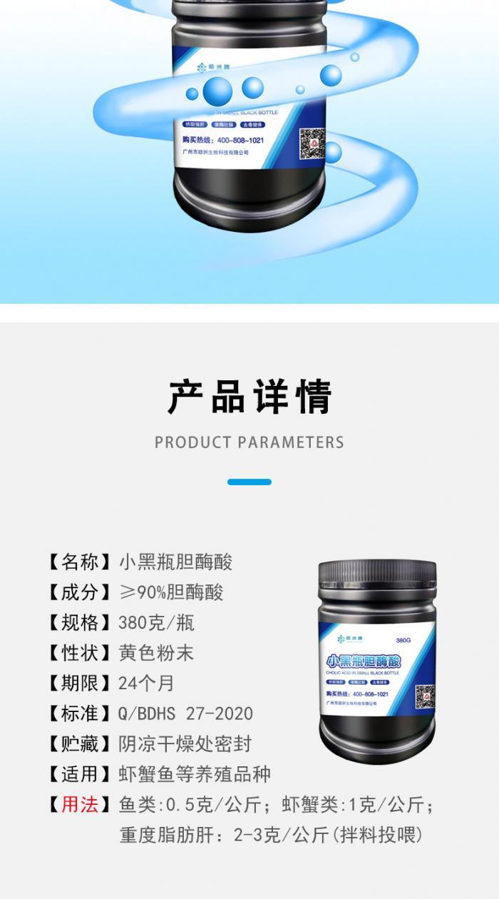 小黑瓶胆酶酸-详情页6.jpg