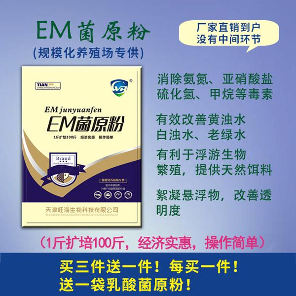EM菌原粉