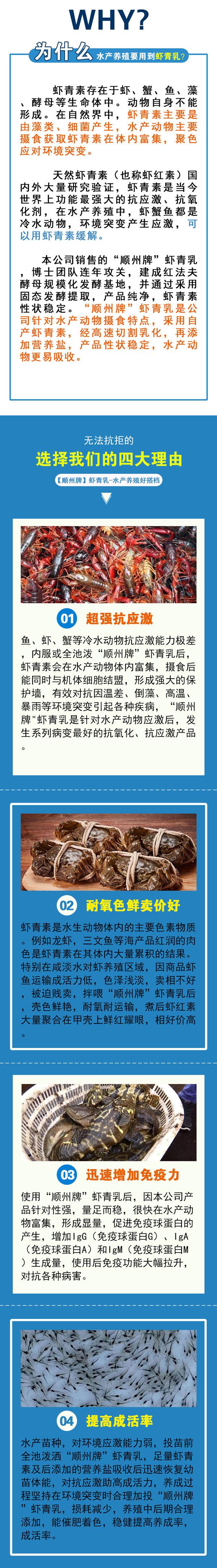 虾青乳-详情页3.jpg