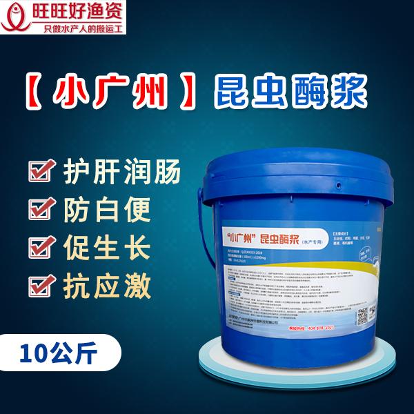 【小广州昆虫酶浆】独创昆虫酶浆助你养虾造造成功!