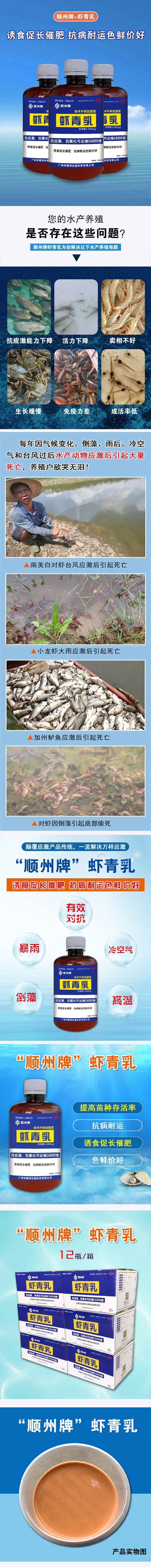 虾青乳-详情页2.jpg