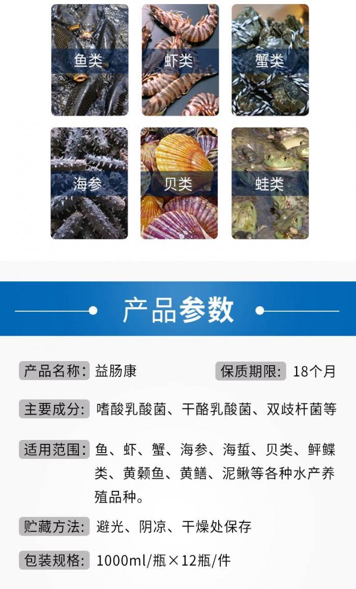 益肠康_详情页6.jpg