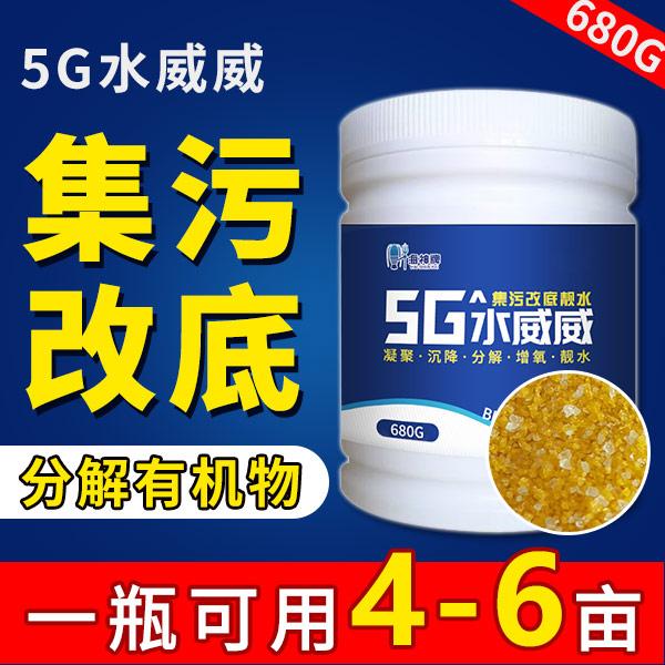 【5G水威威】集污改底浊水变清