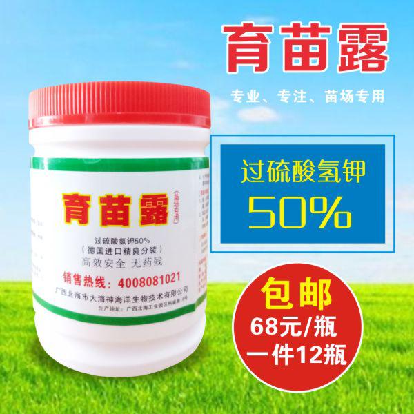【育苗露 】德国进口精良分装, 高效安全, 无药残,过硫酸氢钾50%